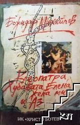 Клеопатра, хубавата Елена, жена ми и аз