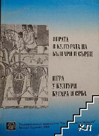 Играта в културата на българи и сърби / Игра у култури на бугара и срба