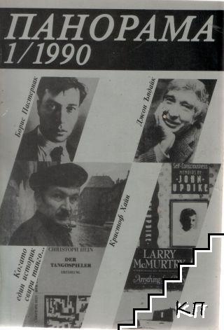 Панорама. Бр. 1 / 1990