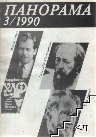 Панорама. Бр. 3 / 1990