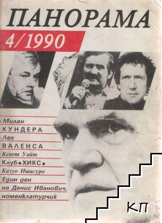 Панорама. Бр. 4 / 1990