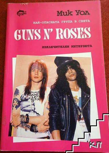 Guns n' Roses: Най-опасната група в света