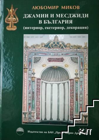Джамии и месджиди в България