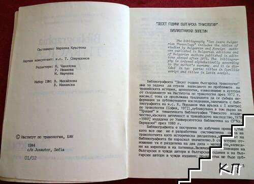 Bibliographia Thracica 1 (Допълнителна снимка 1)