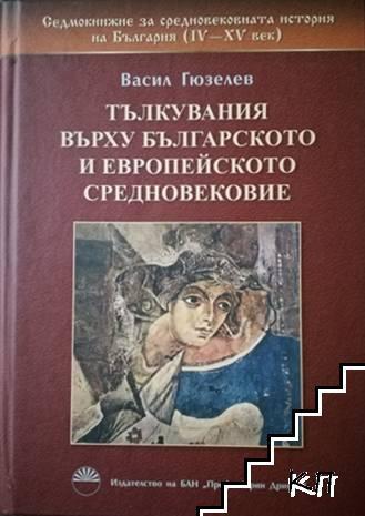 Седмокнижие за средновековната история на България (IV-XV век). Книга 1: Тълкувания върху Българското и Европейското Средновековие