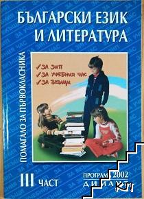 Български език и литература. Част 3