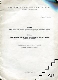 Райнер Сакони като извор за връзките между катари, павликяни и богомили
