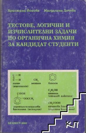 Тестове, логични и изчислителни задачи по органична химия за кандидат-студенти