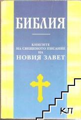 Библия. Книгите на Свещеното писание на Новия Завет