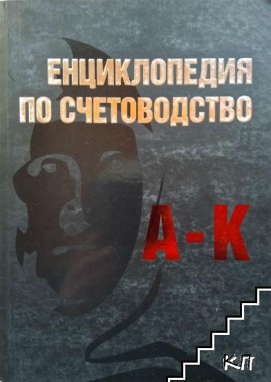 Енциклопедия по счетоводство. Том 1: А-К