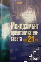 Мениджмънт предизвикателствата през 21. век