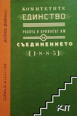 """Комитетите """"Единство"""". Ролята и приносът им за Съединението 1885"""