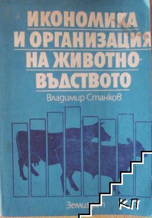 Икономика и организация на животновъдството