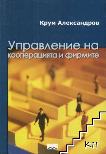 Управление на кооперацията и фирмите