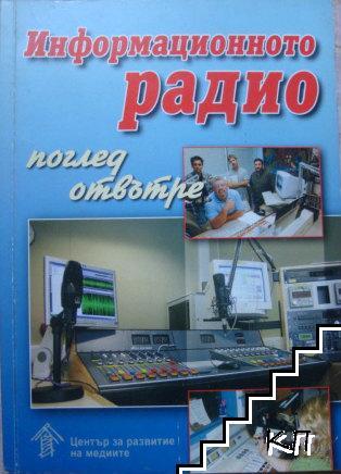Информационното радио - поглед отвътре