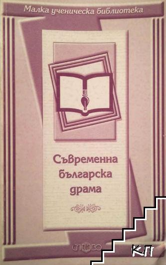 Съвременна българска драма