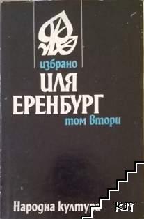Избрано в два тома. Том 2