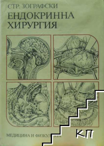 Ендокринна хирургия