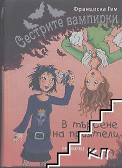 Сестрите вампирки: В търсене на приятели