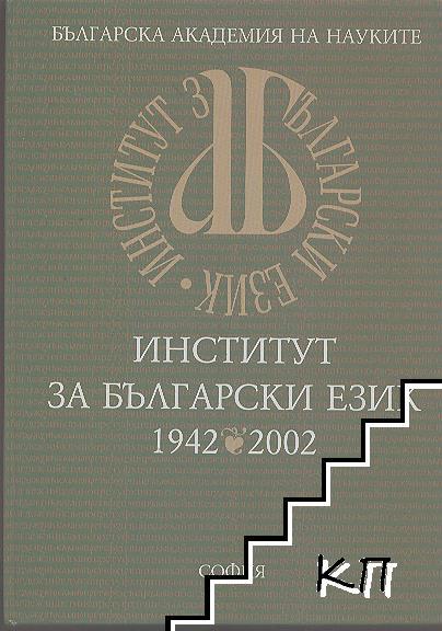 Институт за български език 1942-2002