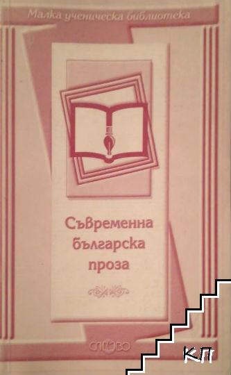 Съвременна българска проза