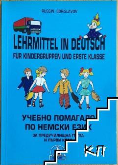 Учебно помагало по немски език за предучилищна група и 1. клас