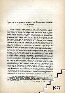 Приносъ за изучване флората на Варненския окръг
