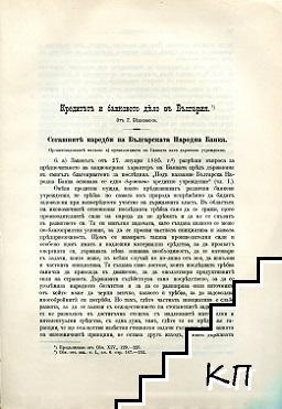 Кредитътъ и банковото дело въ България