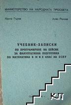 Учебник-записки по програмиране на бейсик за факултативна подготовка по математика в 9.-10. клас на ЕСПУ