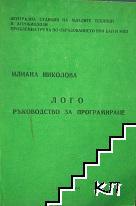 Лого ръководство за програмиране