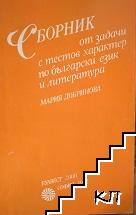 Сборник от задачи с тестов характер по български език и литература