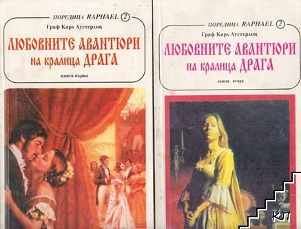 Любовните авантюри на кралица Драга. Книга 1-2