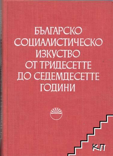 Българско социалистическо изкуство от тридесетте до седемдесетте години