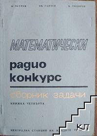 Математически радиоконкурс. Сборник задачи. Книга 4