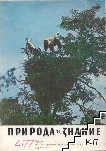 Природа и знание. Бр. 4 / 1977