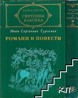 Романи и повести. Том 1-2