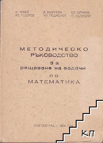 Методическо ръководство за решаване на задачи по математика