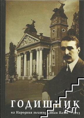 """Годишник на Народния театър """"Иван Вазов"""" - 2013"""