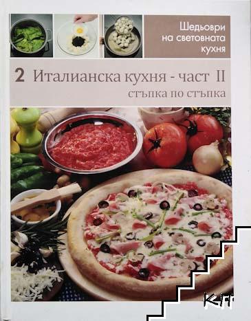 Италианска кухня. Част 2: Стъпка по стъпка