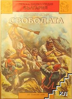 Детска енциклопедия България в дванадесет книги. Книга 10: Пътят към свободата