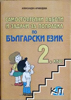 Самостоятелни работи и задачи за поправка по български език за 2. клас