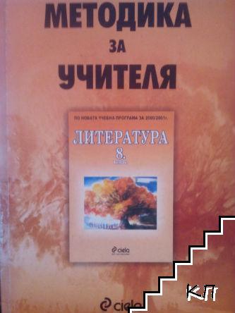 Методика за учителя. Литература 8. клас