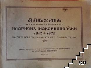 Албумъ къмъ биографията на Иларионъ Макариополски 1812-1875