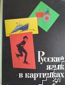 Русский язык в картинках. Част 2