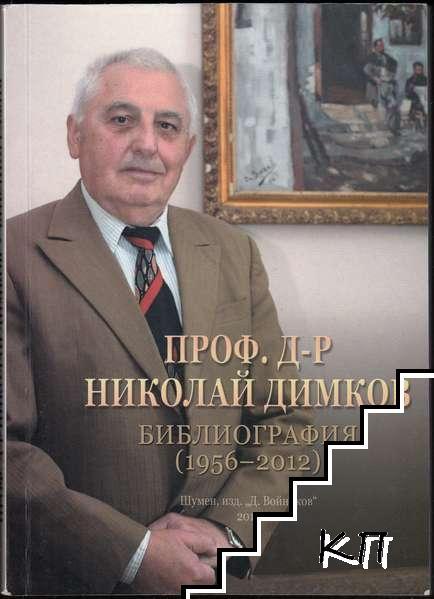 Проф. д-р Николай Димков. Библиография (1956-2012)