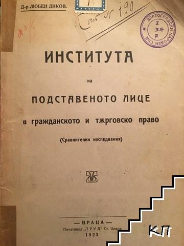 Института на подставеното лице в гражданското и търговско право