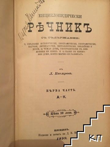 Енциклопедически речникъ. Часть 1: А-К (Допълнителна снимка 2)