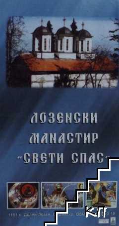 """Лозенски манастир """"Свети Спас"""""""