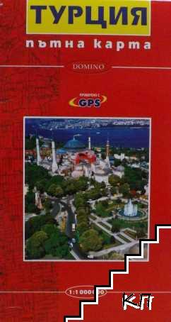 Турция. Пътна карта