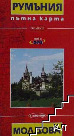 Румъния. Молдова. Пътна карта